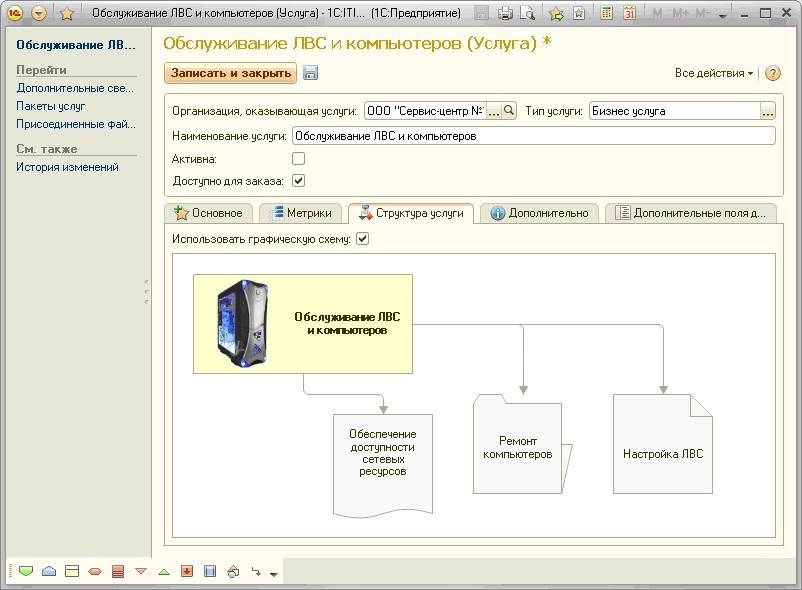 Программа It Предприятие Скачать - фото 4
