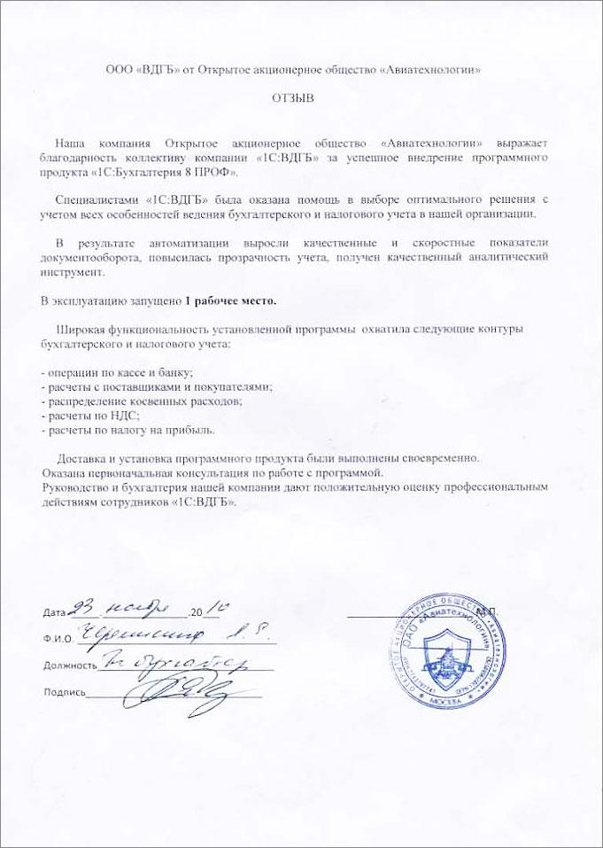 Бухгалтерия оао декларация для вычета ндфл бланк