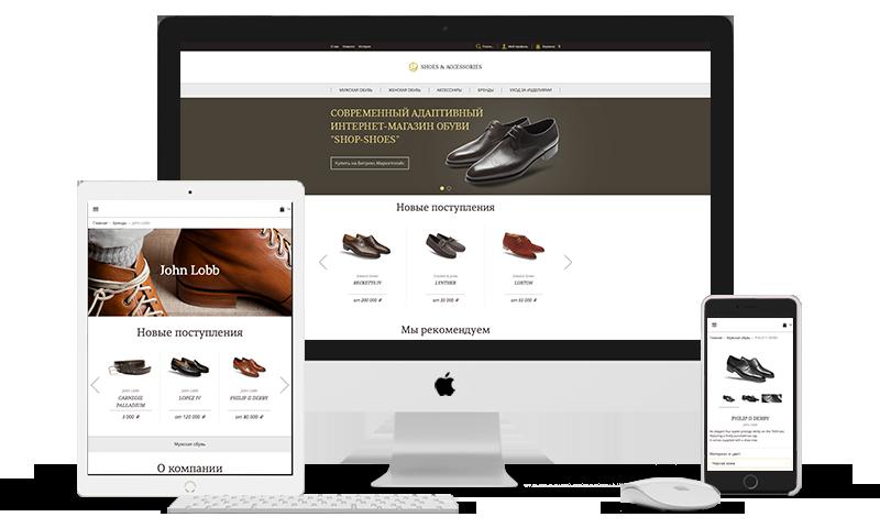 10cc98b494b Интернет-магазин обуви без адаптивности - это не удобный магазин. Поэтому